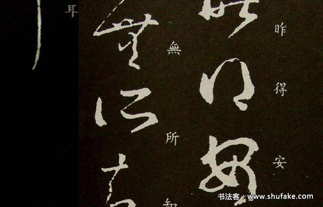 王羲之《安西帖》高清字帖-书法客-书法字帖高清下载图片
