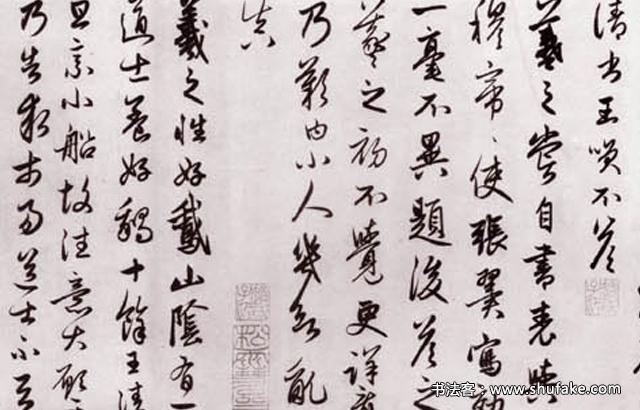 王羲之《轶事帖》高清字帖-书法客-书法字帖高清下载图片